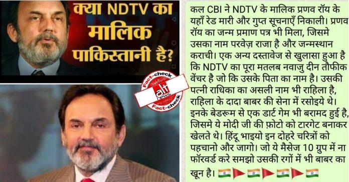 फ़र्ज़ी मेसेज में NDTV, प्रणॉय रॉय और उनकी पत्नी राधिका रॉय से जुड़े कई मनगढ़ंत दावे किये गए