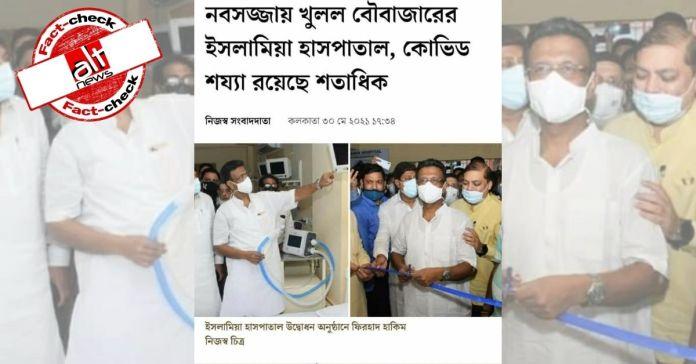 फ़ैक्ट-चेक : पश्चिम बंगाल में बनाए गए एक अस्पताल में सिर्फ़ मुस्लिमों का ही इलाज होगा?