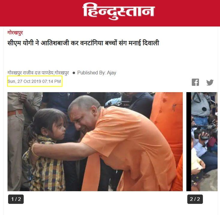 2021 07 09 16 57 02 CM Yogi celebrates Diwali with Vantangiya children सीएम योगी ने आतिशबाजी कर वन