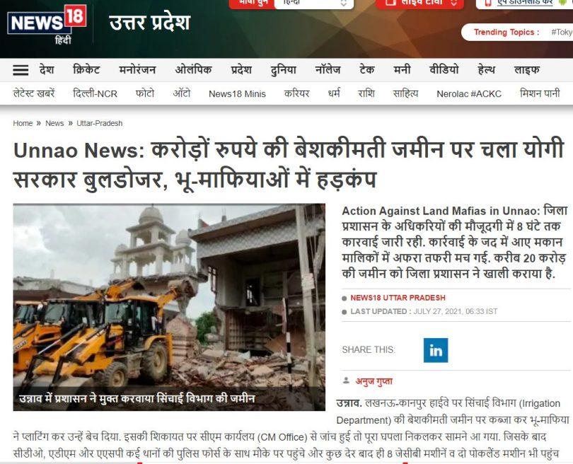 2021 08 07 12 18 08 Unnao News करोड़ों रुपये की बेशकीमती जमीन पर चला योगी सरकार बुलडोजर भू माफियाओं