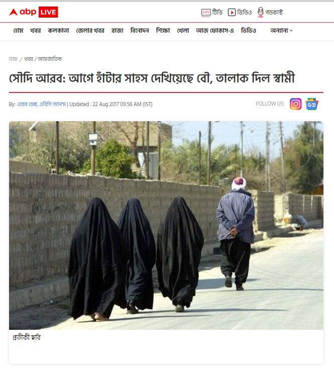 2021 08 17 15 33 42 Saudi Man Divorces Wife For Walking Ahead সৌদি আরব আগে হাঁটার সাহস দেখিয়েছে ব