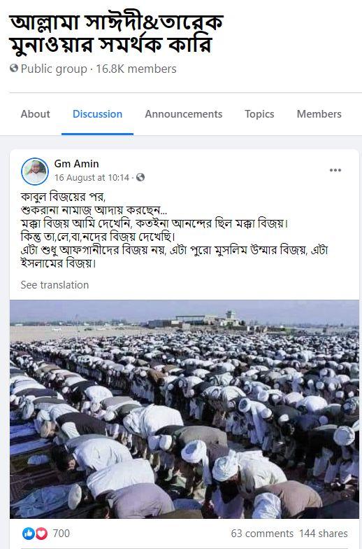 2021 08 19 15 55 54 2 আল্লামা সাঈদীতারেক মুনাওয়ার সমর্থক কারি কাবুল বিজয়ের পর Facebook compressed