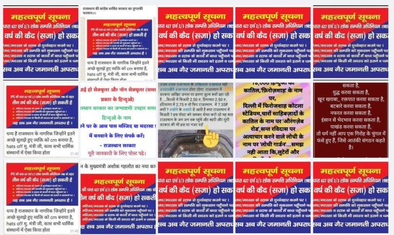 2021 09 02 13 49 10 1 राजस्थान कांग्रेस सरकार के द्वारा बहुत ही महत्वपूर्ण IPc की धारा में मदरसा म
