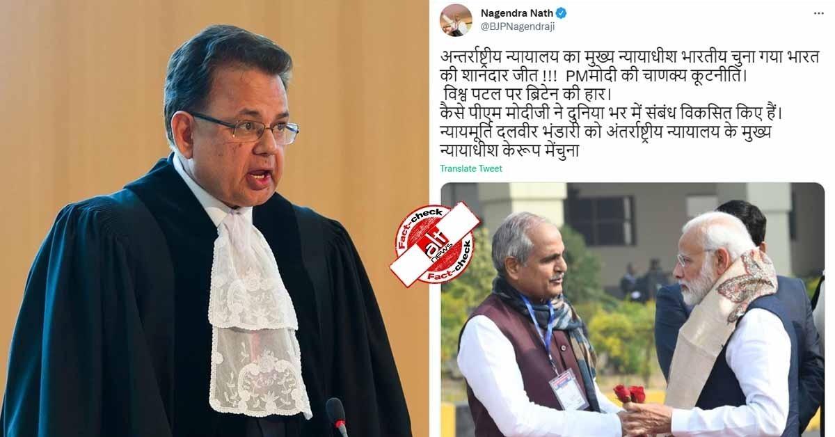 दलवीर भंडारी को ICJ का मुख्य न्यायाधीश नहीं चुना गया, मोदी की तारीफ़ करते हुए ग़लत दावा वायरल