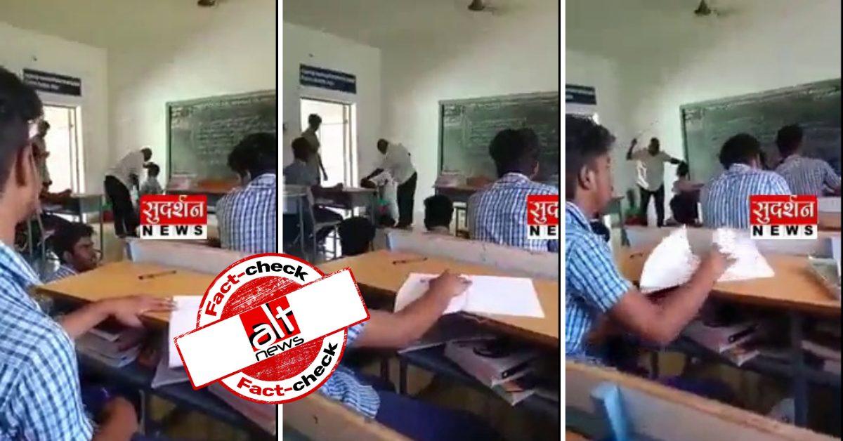 क्लास से बाहर घूमने पर छात्र की पिटाई हुई, सूदर्शन न्यूज़ ने सांप्रदायिक ऐंगल से शेयर किया वीडियो