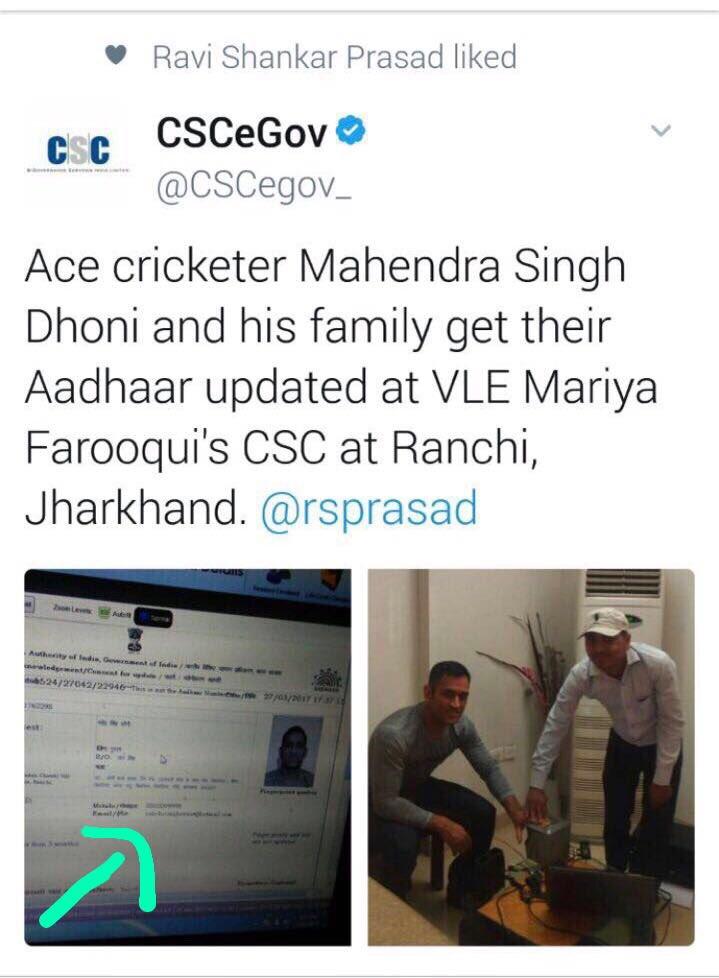 mahendra singh dhoni's personal aadhar details leaked