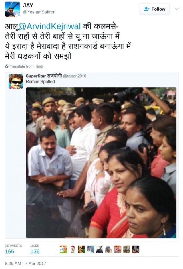 आलू@ArvindKejriwal की कलमसे- तेरी राहों से तेरी बाहों से यू ना जाऊंगा में ये इरादा है मेरावादा है राशनकार्ड बनाऊंगा में मेरी धड़कनों को समझो