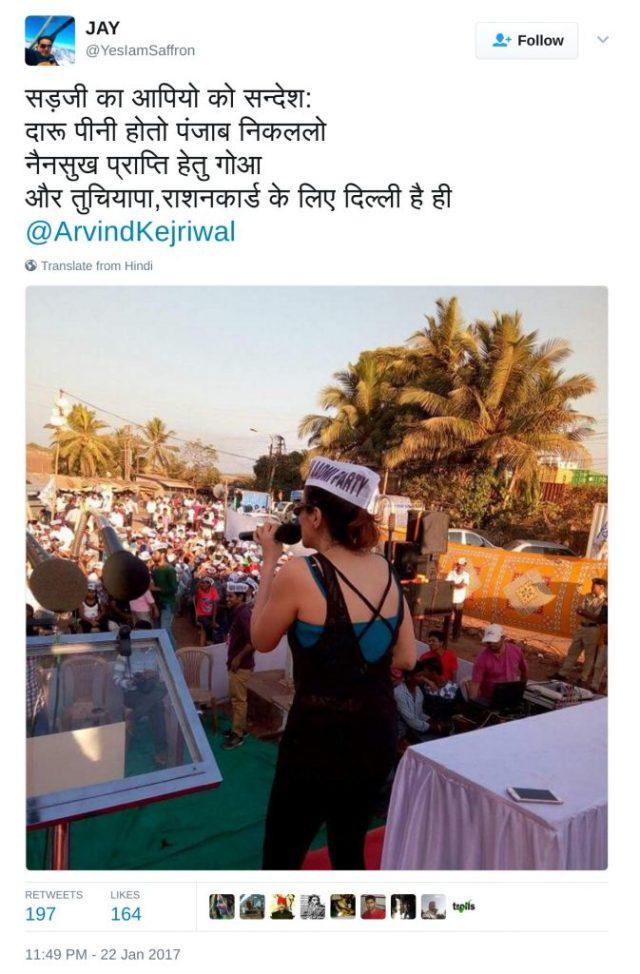 सड़जी का आपियो को सन्देश: दारू पीनी होतो पंजाब निकललो नैनसुख प्राप्ति हेतु गोआ और तुचियापा,राशनकार्ड के लिए दिल्ली है ही @ArvindKejriwal
