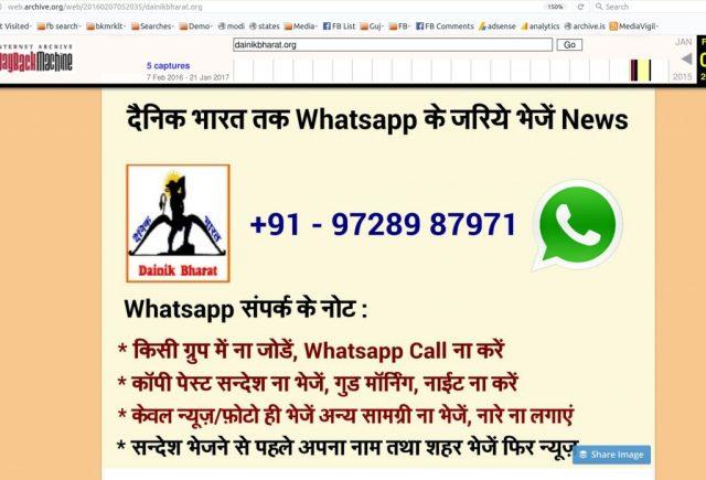 Dainik Bharat web.archive.org whatsapp number