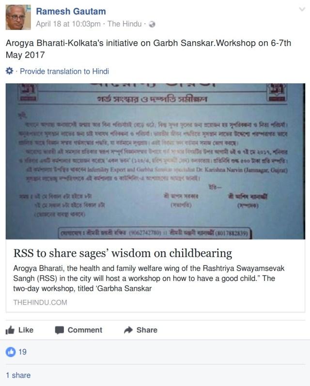 Ramesh Gautam sharing Hindu article on RSS Arogya Bharati Program