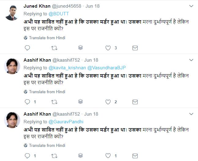 juned khan fake