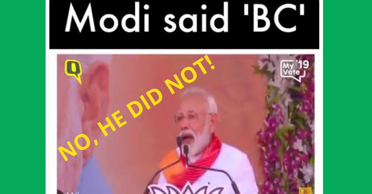 No, PM Narendra Modi did not abuse at a rally - Alt News
