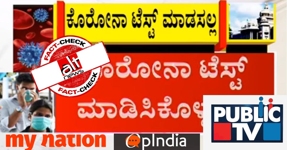 Public tv kannada news channel live