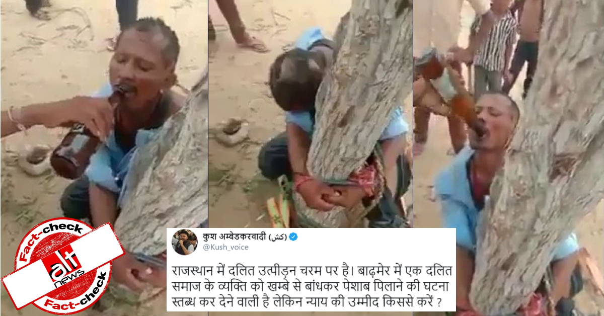 Video of youth forced to drink urine in Rajasthan viral with false 'Dalit oppression' claim
