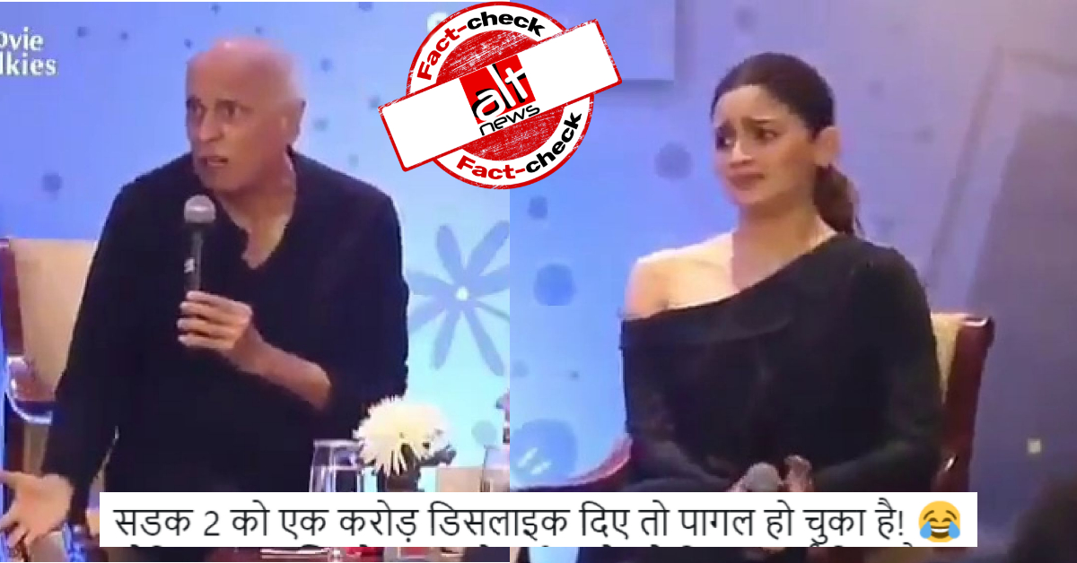 Old, unrelated video of Mahesh Bhatt's outburst linked to YouTube dislikes on 'Sadak 2' trailer - Alt News