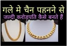 Photo of गले में चेन पहनने वाले लोग क्यों इतनी जल्दी बन जाते है करोड़पति, जानिए इस पोस्ट में