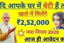 Photo of मोदी सरकार दे रही है सभी बेटियों को ₹ 252000 की नकद राशि, जानिए कैसे करें आवेदन