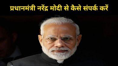 Photo of प्रधानमंत्री नरेंद्र मोदी से कैसे संपर्क करें, जानिए पूरी जानकारी
