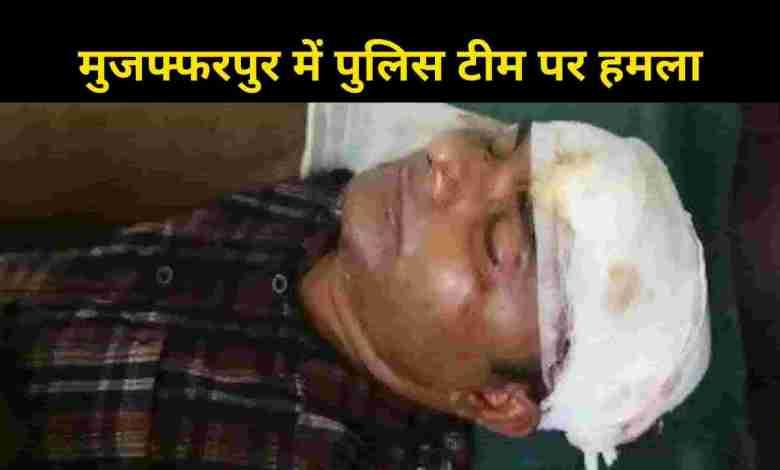 मुजफ्फरपुर में भीड़ ने पुलिस टीम पर हमला कर पिस्टल छीनी, थानेदार गंभीर हालत में आईसीयू में भर्ती