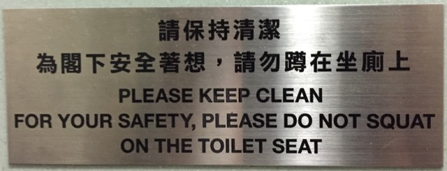do-not-squat-on-toilet-seat-sign-hong-kong