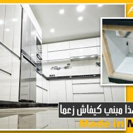 الطريقة الصحيحة لبناء سطح عمل المطبخ ( البوطاجي ) جميل و عملي.