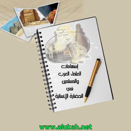 إسهامات العلماء العرب والمسلمين في الحضارة الإنسانية Word