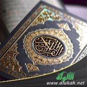 إعراب آيات من القرآن