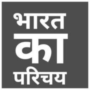 भारत का परिचय