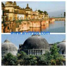 अयोध्या का इतिहास – अयोध्या के दर्शनीय स्थल