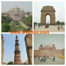 दिल्ली दर्शनीय स्थल – दिल्ली आकर्षक स्थल – दिल्ली ऐतिहासिक स्थल की रोचक जानकारी