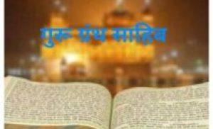 गुरू ग्रंथ साहिब – सिक्ख धर्म के पवित्र ग्रंथ के बारे मे जाने