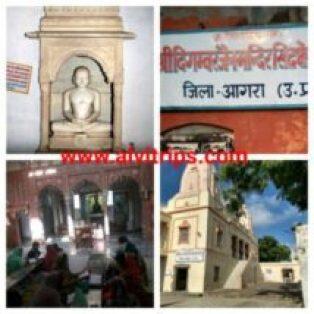 श्री दिगंबर जैन मंदिर सिद्ध क्षेत्र शौरीपुर