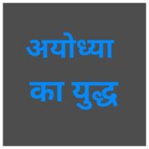अयोध्या का युद्ध – अयोध्या का ऐतिहासिक संघर्ष हिस्ट्री इन हिन्दी