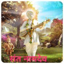 संत नामदेव महाराष्ट्र के प्रसिद्ध संत