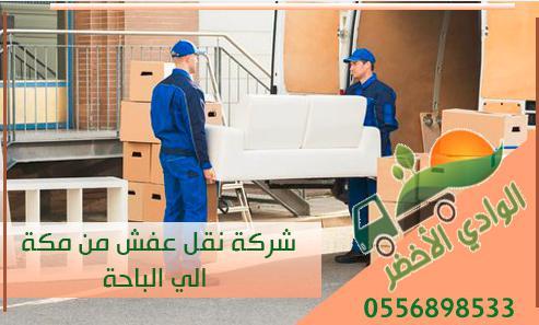 شركة نقل عفش من مكة الى الباحة