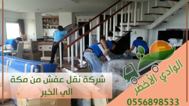 شركة نقل عفش من مكة الي الخبر