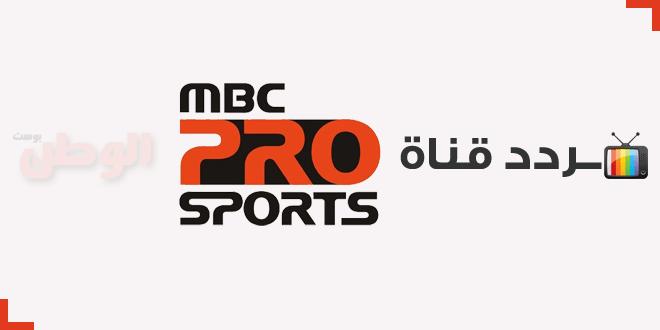 تردد قناة إم بي سي برو سبورت الباقة كاملة Mbc Pro Sports