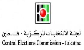لجنة الانتخابات: سنتوجه لقطاع غزة الأسبوع القادم
