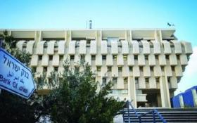 إسرائيل تمنح حصانة لبنوكها خوفا من الملاحقة الدولية