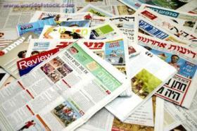 الصحافة الإسرائيلية