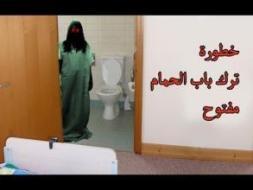 ما هي خطورة ترك باب الحمام مفتوحا وما هي نتائج ذلك؟