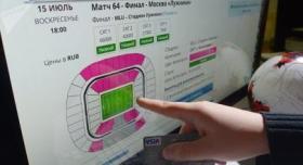 """طلبات الحصول على تذاكر """"كأس العالم 2018"""" في روسيا تقترب من المليون"""