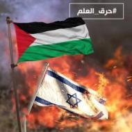 رفع العلم الفلسطيني وحرق الاحتلال