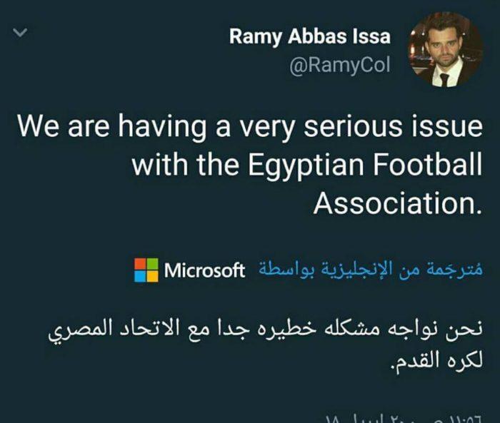 تدوينة رامي عباس وكيل اللاعب محمد صلاح
