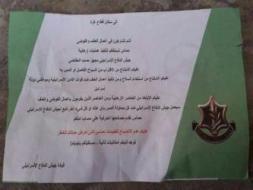 """الوطن اليوم - مسيرة العودة تتحضر لـ """"جمعة الشهداء والأسرى"""" والاحتلال يلقي منشورات تهديد"""