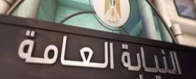 غزة.. النيابة تصدر توضيحاً هاماً حول حادثة البنك في رفح
