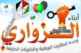 """رداً على استهداف طائرات الاحتلال لهم.. وحدة """"الزواري"""" تؤكد استمرار اطلاق (5000) طائرة شرق القطاع"""