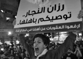 """حراك """"ارفعوا العقوبات"""" يدعو لوقفة احتجاجية أمام السفارة الفلسطينية في عمان"""