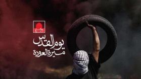 """الفلسطينيون يتجهزون للمشاركة في جمعة """"مليونية القدس"""""""