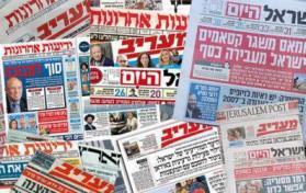 جولة في الإعلام العبري صباح اليوم الخميس
